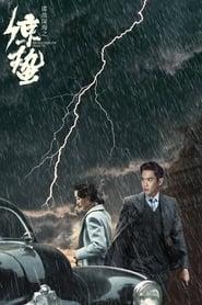 谍战深海之惊蛰 saison 01 episode 01