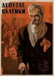 Депутат Балтики 1937