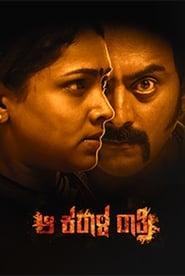 Aa Karaala Ratri (2018)