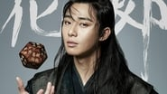Hwarang en streaming