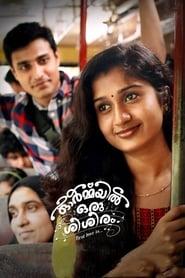 Ormayil Oru Shishiram (2019) HDRip Malayalam Full Movie Online