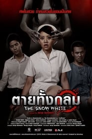 ตายทั้งกลม The Snow White (2010)