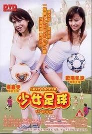 少女足球 2003