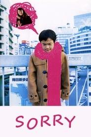 Gomen (2002)