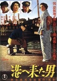 港へ来た男 (1952)