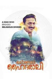 Kalamandalam Hyderali (2020) Malayalam Movie HDRip | GDrive