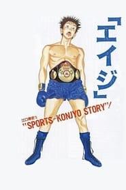 「エイジ」 (1990)