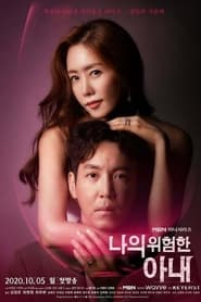 My Dangerous Wife (2020) poster