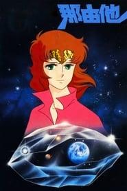 Nayuta (1986)