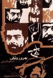 بلوچ 1972