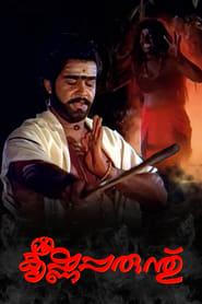 ശ്രീകൃഷ്ണപ്പരുന്ത് (1984)