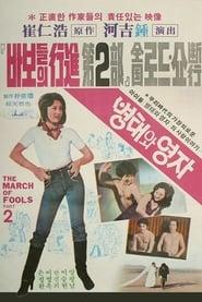 병태와 영자 1979