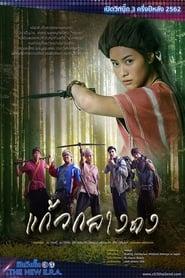 مشاهدة مسلسل Kaew Klang Dong مترجم أون لاين بجودة عالية