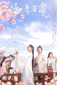 The Blooms at Ruyi Pavilion (2020) poster
