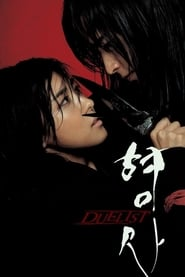 Poster Duelist 2005