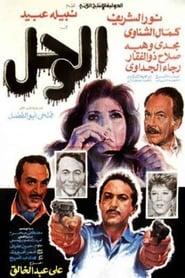 الوحل 1987