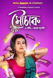 Mouchaak 2021 Bengali S01 Download & Watch Online [WEB-DL 1080P]