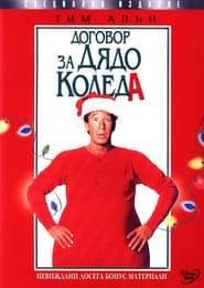 Договор за Дядо Коледа (1994)