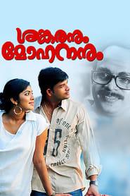 Voir Shankaranum Mohananum en streaming complet gratuit | film streaming, StreamizSeries.com
