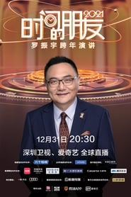 """罗振宇2021""""时间的朋友""""跨年演讲"""