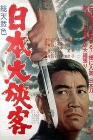 日本大侠客 1966