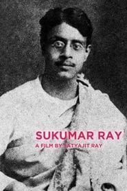 সুকুমার রায় 1987