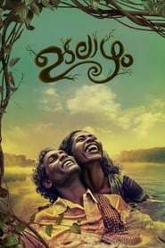 Udalaazham (2019) Malayalam Full Movie Watch Online