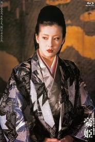 Basara: Princess Goh (1992)