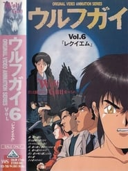 Wolf Guy OAV 6: Requiem