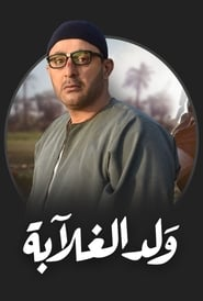 Watch Son of the Poor (2019)