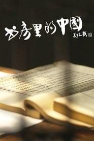 书房里的中国:纸寿千年 2016