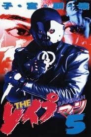 THE レイプマン5 1995