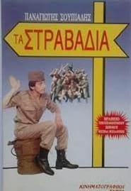 Τα στραβάδια 1988