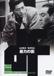 Roles Akitake Kôno starred in Street of Violence (The Pen Never Lies)