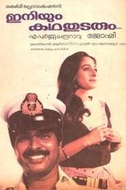 Iniyum Kadha Thudarum 1985