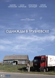Once in Trubchevsk (2019)
