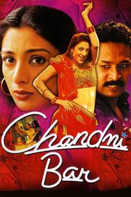 Poster Chandni Bar 2001