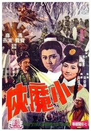 小武士 1969