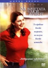 Момчетата на моя живот (2001)