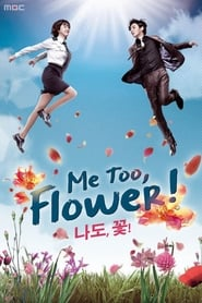 Poster Me too, Flower! 2011