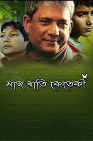 مشاهدة فيلم Maj Rati Keteki مترجم