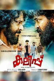 Kalippu Malayalam Full Movie