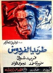 طريد الفردوس 1965