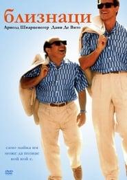 Близнаци (1988)
