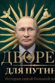 Putin's Palace. History of World's Largest Bribe