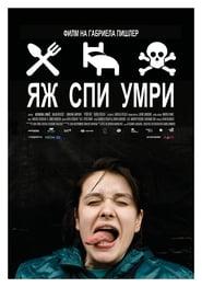 Яж, спи, умри (2012)