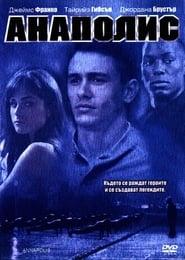 Анаполис / Annapolis (2006)
