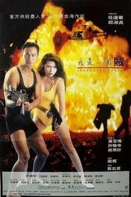 我是一个賊 (1995)