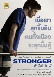 Stronger (2017) หัวใจไม่แพ้