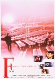 F [エフ] 1998